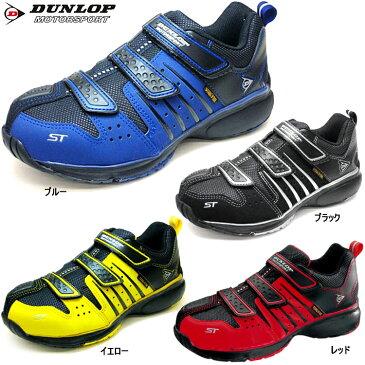 安全靴 ダンロップ マグナム 安心のセーフティシリーズ「安全靴」 DUNLOP [ST 302] マグナム マジック・スティールトゥ スニーカー
