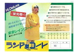 キンカメ KIDS ランドコート黄色カッパ雨合羽レインウェア
