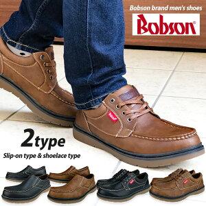 メンズ ワークブーツ ワークシューズ カジュアル スニーカー スリッポン ウォーキングシューズ ビシネス コンフォートシューズ クッション性 おしゃれ おすすめ Bobson ブランド 2デザインから選べるお買い得 あす楽 送料無料 一部除く 靴靴パワー 50548set