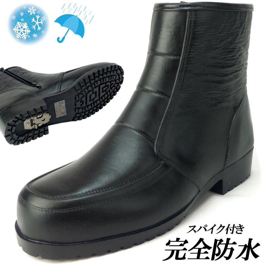 あす楽 ブーツ メンズ スノーブーツ 完全防水ブーツ レインシューズ レインブーツ ビジネスシューズ 雪