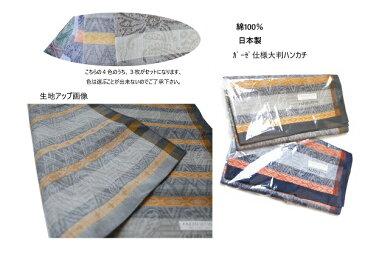 大判ハンカチ ガーゼ仕様 3枚セット【特別価格】【綿100%】【柄物】【織り柄】