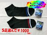 【送料無料!5足選んで1050円】メンズショートソックススニーカー靴下チェック