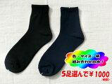 【5足選んで1050円】メンズカジュアルソックスハイソックス靴下ネイティブ柄