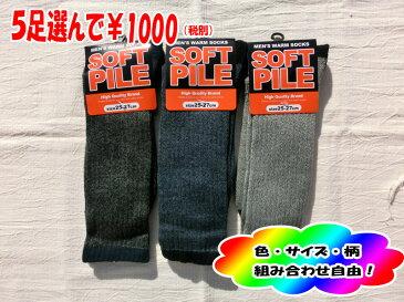 【送料無料!5足選んで1000円】メンズ オシャレに足元暖か 紳士 柄パイルソックス 靴下 ピンドット