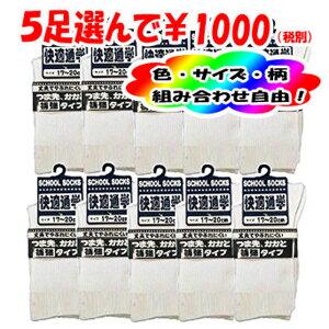 【送料無料!5足選んで1000円】キッズ・ジュニア スクールソックス クルー丈 靴下 白