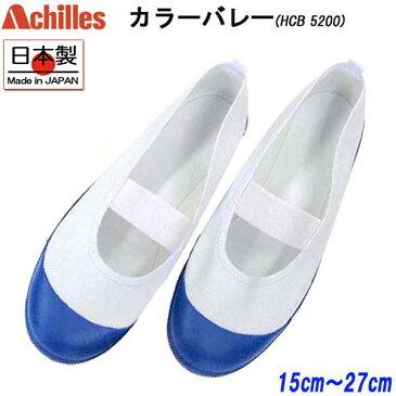 アキレス カラーバレー 紺 HCB5200 上履き 上靴 スクールシューズ 子供 ルームカラー 大人 キッズ