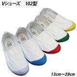 Vシューズ 102型 ホワイト コバルト レッド グリーン イエロー メンズ レディース (22.5〜28.0cm) 紐なしスニーカー スクールシューズ 屋内シューズ 上履き 上靴 大人 子供