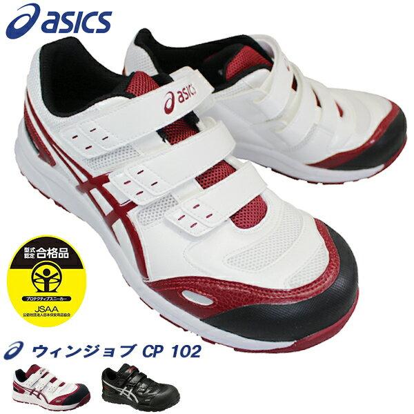 全商品5倍⇒5/16(日)1:59迄 アシックス安全靴asicsウィンジョブCP102メンズプロテクティブスニーカープロスニー