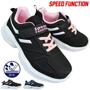 スピードファンクション SKR-1364 (18〜23cm) キッズスニーカー キッズシューズ 防水スニーカー 防水シューズ 子供靴 運動靴 マジックテープ 面ファスナー 女の子 SPEED FUNCTION