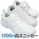 1000円白スニーカー ホワイト K-2189 K-2149