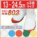 楽天Vシューズ 102型 (13.0?24.5cm) 上靴 うわぐつ 上履き スクールシューズ 子供 キッズ