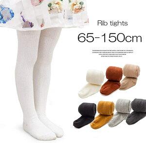 シンプルでお洋服に合わせやすい!子供用 キッズ リブタイツ ニット ストレッチ ベビー 60cm〜150cm 10色