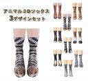 ユニセックス おもしろ アニマル 3D ソックス 3足組 リアル な 動物の足 プリント 猫 犬 トラ 馬 ロバ シマウマ 鷹 象 恐竜 23-28cm 全3種(A/B/C)