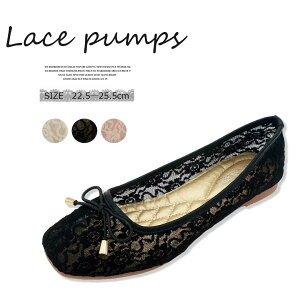 女性らしい足元を演出!透け感 総レース フラット パンプス バレエシューズ スクウェアドゥ リボン 靴 3色