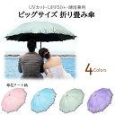 相合傘 折りたたみ 傘 晴雨兼用 日傘 雨傘 大きい ビッグサイズ 二人用 小花 花柄 UVカット UPF50+ 遮光 遮熱 かさ 模様 全4色 1