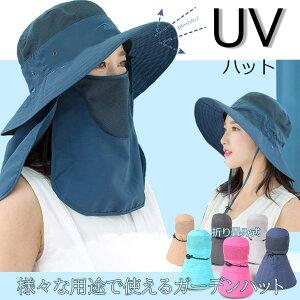 通気性にも優れ!メッシュ切替 UVカット つば広 帽子 フェイスカバー ハット ネックカバー 紐付き アウトドア 紫外線対策