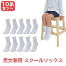 【送料無料】キッズ子供靴下男女兼用スクールソックスホワイト10足セット17cm-20cm