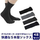 【送料無料】メンズ5本指靴下25-27cm4足セット5本指で履きやすい