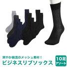 【送料無料】メンズソックス靴下ビジネスメッシュリブソックス10足(4色)アソート25〜26cm