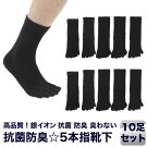 【送料無料】メンズソックス銀イオン抗菌防臭五本指靴下ブラック10足セット25〜27cm