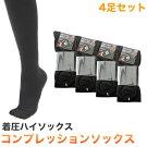 【送料無料】メンズ靴下ビジネス着圧ハイソックス4足セット25〜27cm