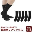 メンズ 靴下 超厚地 リブソックス 先丸 ブラック 5足セット 25〜27cm【送料無料】