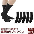 メンズ靴下超厚地リブソックス先丸ブラック5足セット25〜27cm【送料無料】