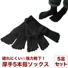 【送料無料】メンズ靴下超厚地リブソックス5本指ブラック5足セット25〜27cm