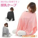 ゆったり大きめ授乳ケープマタニティストール360度安心ポンチョ授乳服出産祝い育児