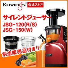 JSG120/150