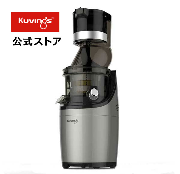 【送料無料】Kuvings(クビンス)ホールスロージューサープロ/レシピブック付き[CS520SM]ミキサーブレンダー静か低速石臼コールドプレスジューススムージー離乳食酵素野菜調理小型家電大きい