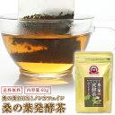 桑の葉発酵茶