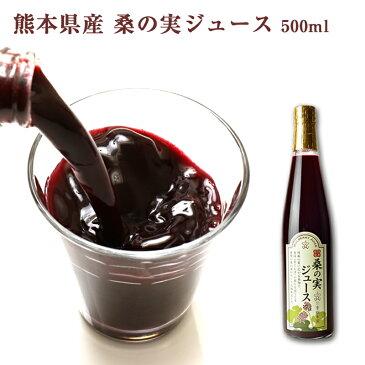 【NEW桑の実ジュース 500ml】 箱付 熊本県産 限定生産 【新製法で水を加えず国産マルベリー果汁に甜菜糖で飲みやすく仕上げました】