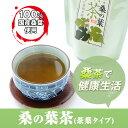 【国産(熊本県産)桑の葉茶 50g】マルベリーハーブ