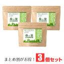 桑の葉青汁 お得な3個セット 鹿児島産の無農薬 国産 桑の葉