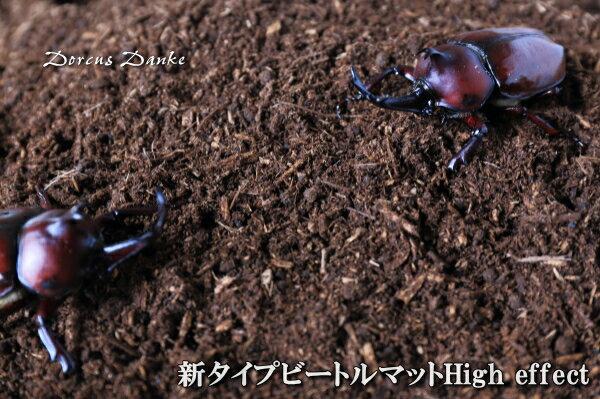 昆虫マット (クワガタ・カブトムシ・成虫・幼虫用)>新タイプビートルマット High effect(カブトムシ用昆虫マット)