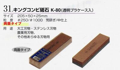 キング砥石(31) ■キングコンビ砥石K-80■両面タイプ■粒度#250 #1000「透明プラケース入り」
