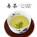 寿の文字がお湯のみに映えます浪花の寿茶(ことぶきちゃ)2g×6袋【寿茶】