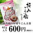 静香園の本格派こんぶ茶梅入り角切こんぶ茶62g【うめ】【こんぶ】【昆布茶】【ゆうパケット可】