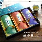 高級化粧箱入 川根茶・宇治茶・八女茶の詰め合わせ玄人緑茶セット<結香抄>【送料無料】
