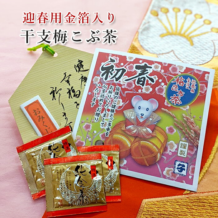 浪花昆布茶本舗 干支梅こぶ茶・金粉入り2g×3袋【干支】