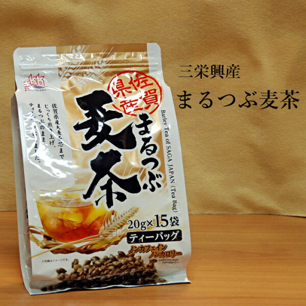 SKK三栄興産佐賀県産まるつぶ麦茶20g×15袋
