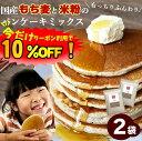 【数量限定!10%OFF ※対象期間は9日20:00〜】パン