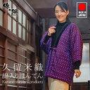 久留米綿入りはんてん 日本製 女性用 中わた入り 送料無料 袢纏 半天 半纏 どてら ちゃんちゃんこ 丹前