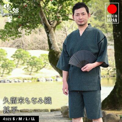日本製 甚平 ちぢみ織 久留米産 送料無料 父の日 ルームウェア ギフト プレゼント