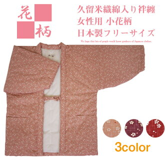 Flipping, Vatican, Kurume pronounce, vest, vest and so on and padded kimono made in Japan