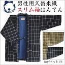 男性用スリム袖はんてん・還暦祝い・久留米袢纏・半纏・ちゃんちゃんこ・丹前・どてら日本製