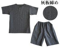 夏を涼しく快適に!久留米ちぢみ織ホームウェア