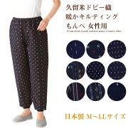 パケット キルティング モンペ・モンスラ・ ガーデニング・ プレゼント