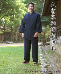 作務衣・さむえ・サムイ・敬老の日・父の日・還暦祝い・久留米絣・久留米織日本製 敬老の日